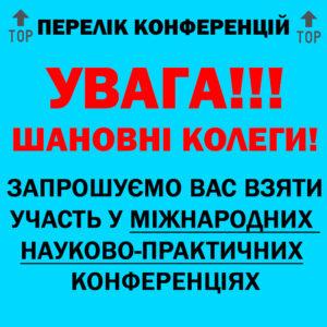 Всеукраїнська серпнева конференція